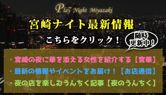 プレイナイト宮崎